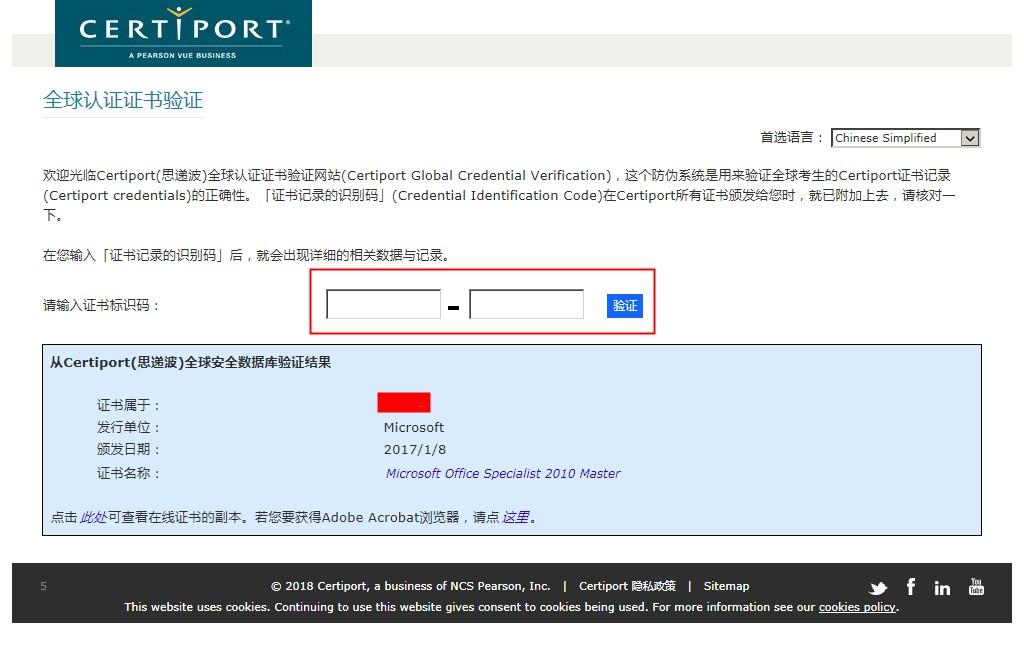 MOS证书查询地址