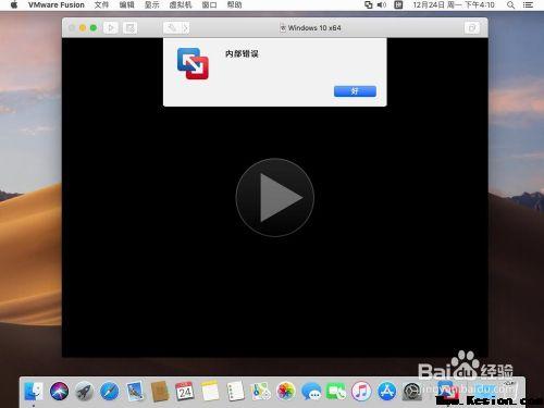 Mac 虚拟机VMware Fusion显示内部错误的解决方法